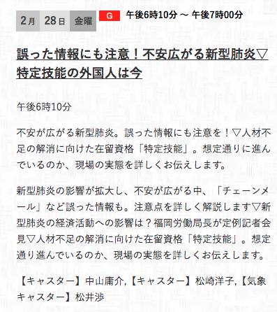 ロク いち 福岡